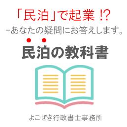 民泊の教科書
