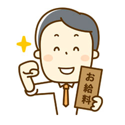 日本人と同額以上の給与