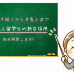 外国人留学生の新卒採用の注意点を徹底解説します!