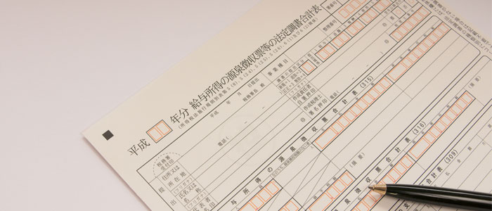 「給与所得の源泉徴収票等の法定調書合計表」とは