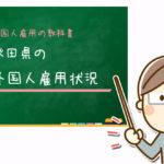 秋田県の外国人雇用状況