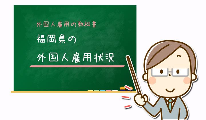 福岡県の外国人雇用状況