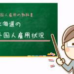 北海道の外国人雇用状況
