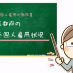 京都府の外国人雇用状況