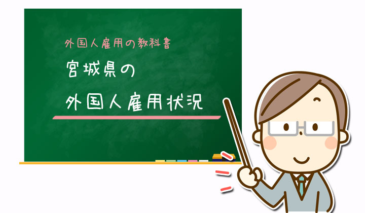 宮城県の外国人雇用状況