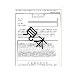 特定活動の指定書
