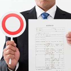 特定機関の契約者要件
