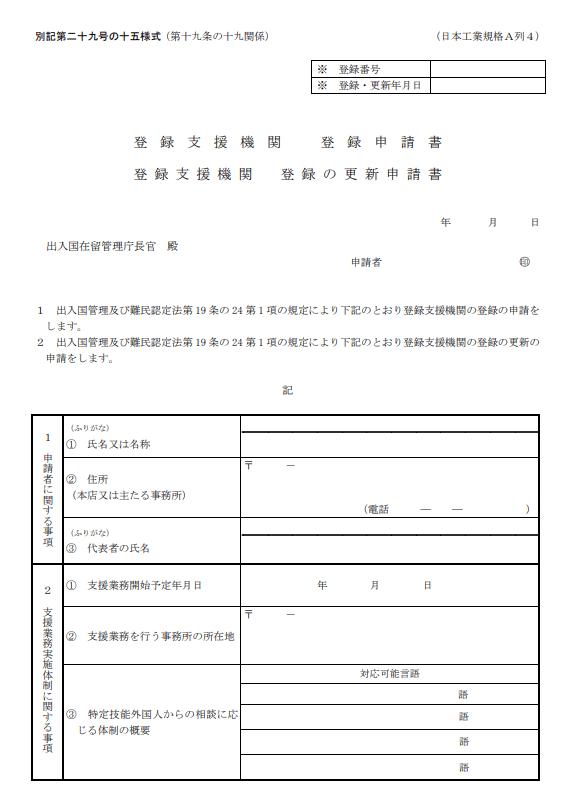 登録支援機関登録申請書1
