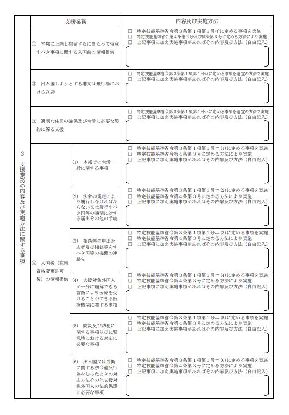 登録支援機関登録申請書2