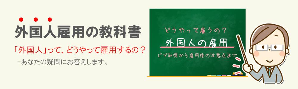 外国人雇用の教科書