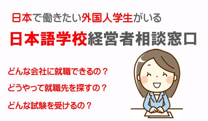 日本語学校学生の日本での就職に関するご相談