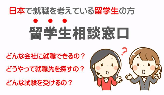 外国人留学生の日本での就職に関するご相談