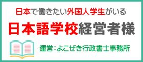 日本語学校の相談窓口