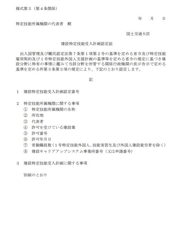 様式第3(第4条関係)