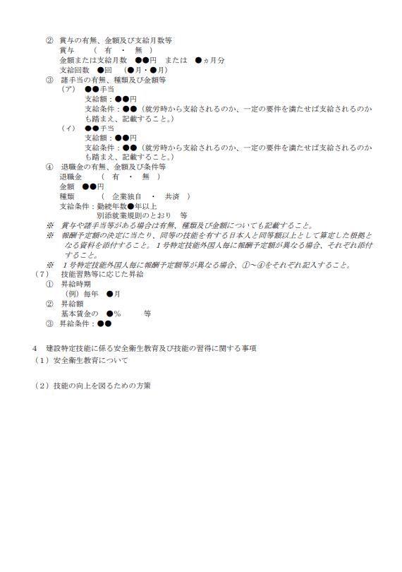 様式第1(第3条関係)別紙2