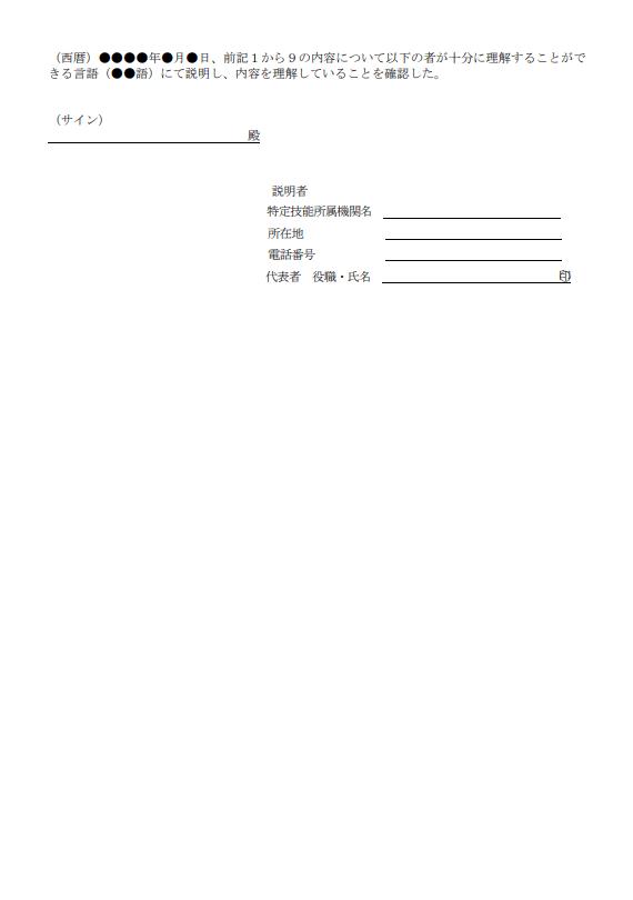 様式第2(第3条関係)2