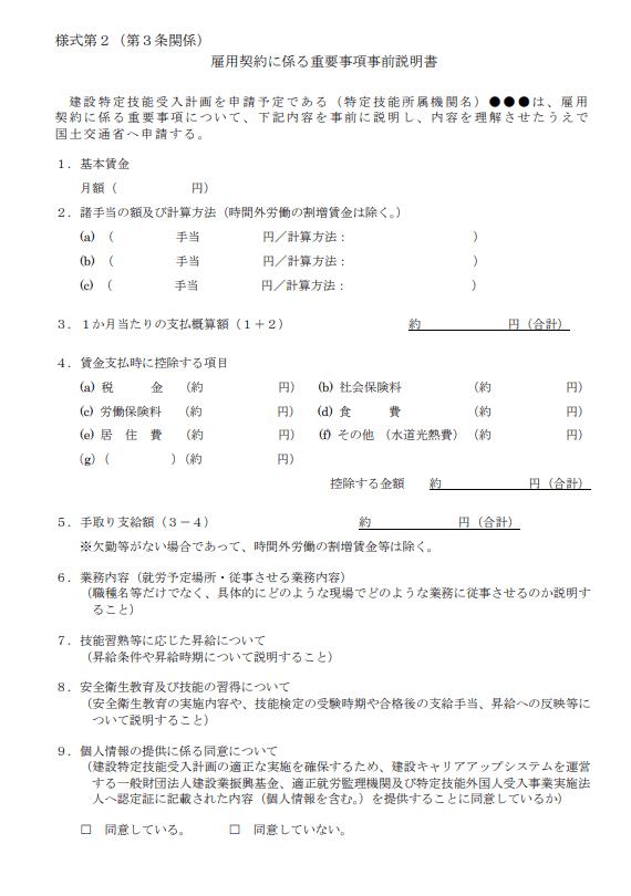 様式第2(第3条関係)1