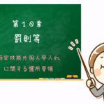 第10 章 罰則等|特定技能外国人受入れに関する運用要領