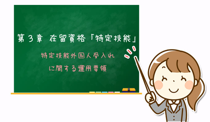第3章 在留資格「特定技能」|特定技能外国人受入れに関する運用要領
