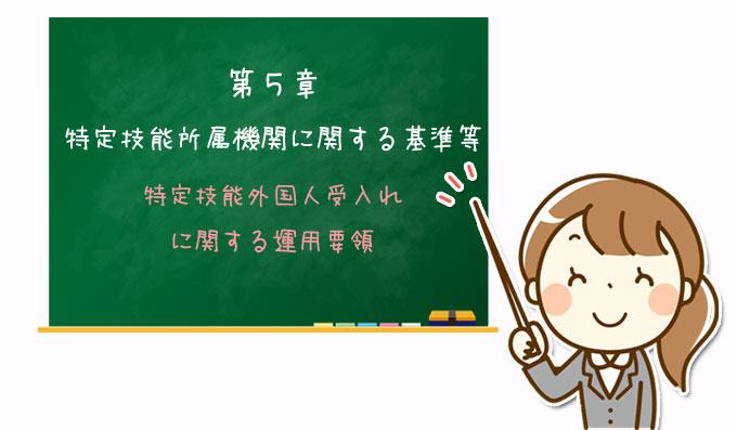 第5章 特定技能所属機関に関する基準等|特定技能外国人受入れに関する運用要領
