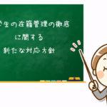 留学生の在籍管理の徹底に関する新たな対応方針