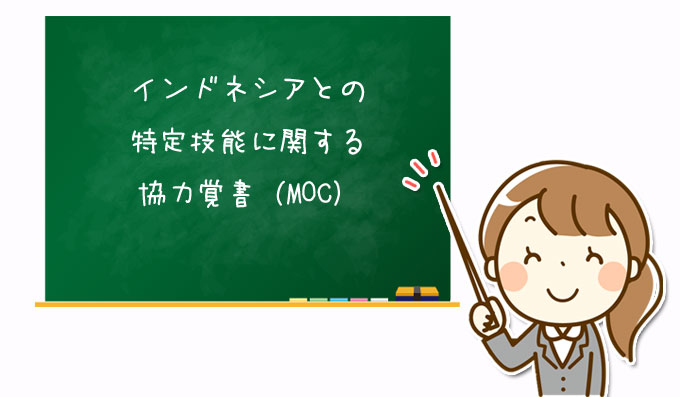 インドネシアとの特定技能に関する協力覚書(MOC)