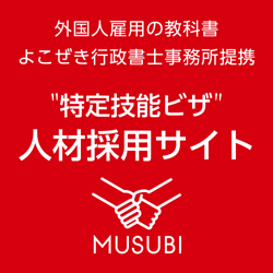 特定技能外国人マッチングサイトMUSUBI