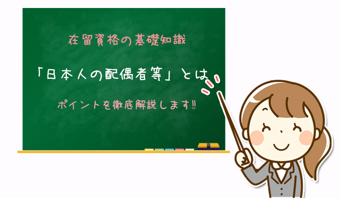 在留資格「日本人の配偶者等」とは