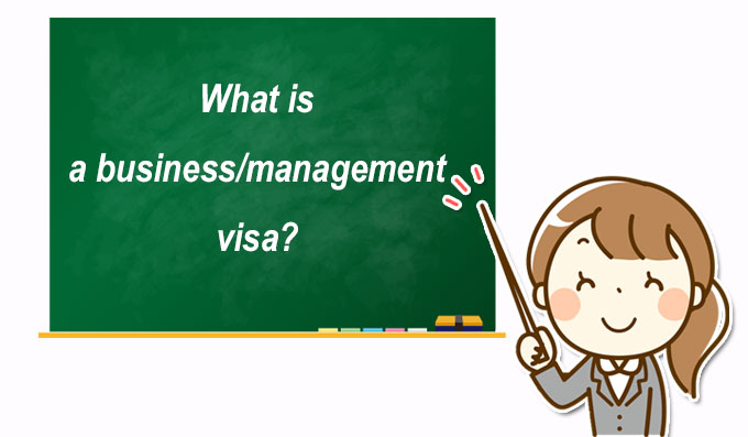 What is a business/management visa?
